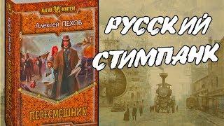 """Алексей Пехов """"Пересмешник"""" - обзор романа."""