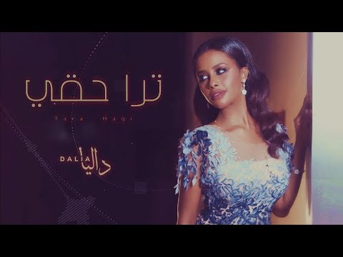 Dalia Tra Haqi