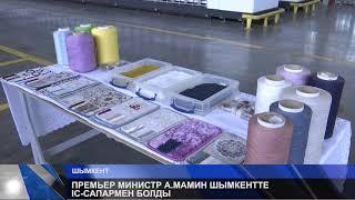 ПРЕМЬЕР МИНИСТР А.МАМИН ШЫМКЕНТТЕ ІС-САПАРМЕН БОЛДЫ