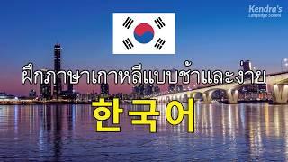 ฝึกภาษาเกาหลีแบบช้าและง่าย 🇰🇷