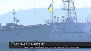 Випуск новин на ПравдаТут за 19.02.19 (06:30)