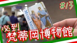 【名畫之旅】梵蒂岡博物館!100%真貨!