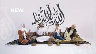 الله يا الدنيا   اكرم السند   راجح الكميم   ضحى الحكيمي