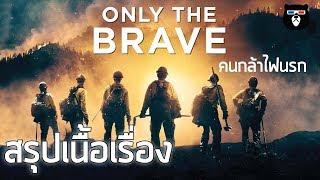 สรุปเนื้อเรื่อง | Only the Brave คนกล้าไฟนรก | เรื่องจริงของวีรบุรุษนักดับเพลิง