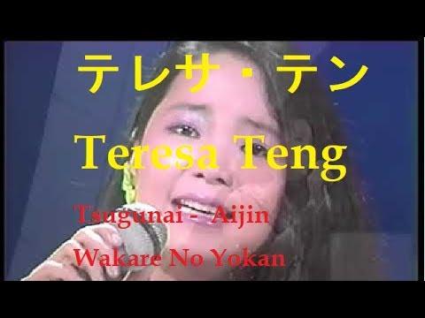 テレサ・テン 「つぐない」 「愛人」 「別れの予感」Lirics
