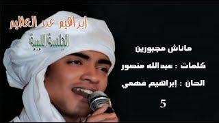 مازيكا الجلسة الليبية المطرب ابراهيم عبدالعظيم في ماناش مجبورين 2008 تحميل MP3
