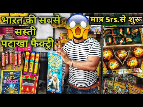Crackers Factory - Buy Cheapest Crackers For Diwali 2019