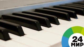 Казахстанский Моцарт сыграл на рояле Петра Чайковского - МИР 24