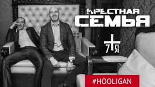 Крёстная Семья - #HOOLIGAN