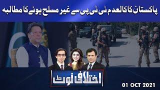 Ikhtalafi Note | Habib Akram | Saad Rasool | 01 Oct 2021