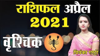 VRISHCHIK Rashi– SCORPIO | Predictions for APRIL - 2021 Rashifal | Monthly Horoscope| Priyanka Astro