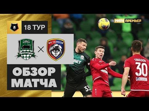 02.12.2019 Краснодар - Тамбов - 0:0. Обзор матча