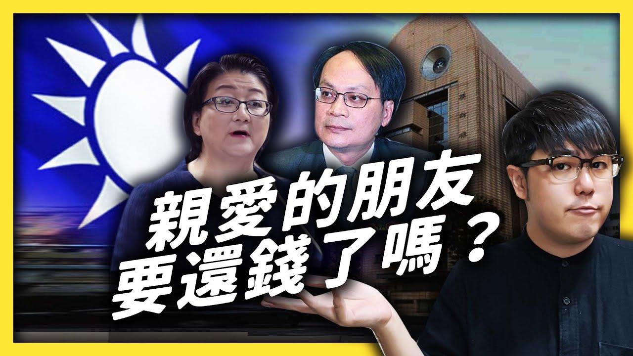 大法官宣告《黨產條例》全部合憲!|志祺七七