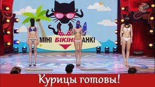 РЖУ НЕ МОГУ! Мини бикини панки и Оля Поляна рвут зал | Смех до слез!