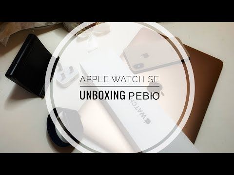Apple Watch SE/ Unboxing ревю