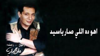 تحميل اغاني اهو ده اللي صار ياسيد - علي الحجار | Ali Elhaggar - aho da aly sar ya sayed MP3