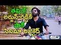 Arjun Reddy Tamil Remake Varma Rejected : Full Movie To Shoot Again | Bala | Dhruv | Top Telugu TV
