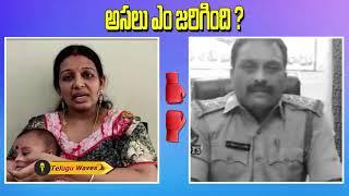 తార చౌదరికి చుక్కలు చూపిస్తున్న SI | Tara Chowdary | Telugu Waves