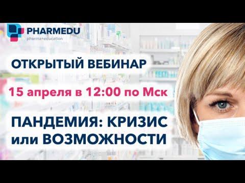 Запись вебинара «Пандемия. Кризис или возможности»