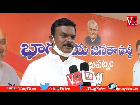 BJP MLC Madhav Press Meet in Visakhapatnam,Vizagvision...