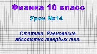 Физика 10 класс Урок 14 - Статика. Равновесие абсолютно твердых тел.