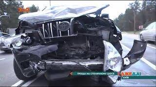 На Столичном шоссе произошла авария