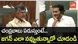 Chandrababu Naidu Crying in AP Assembly | YS Jagan Laughs at Chandrababu Seriousness | YOYO TV