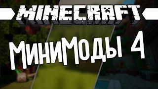 МиниМоды 4 (Minecraft Моды 118)