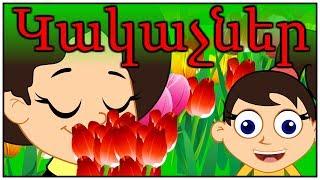 Կակաչներ   մանկական երգեր   Армянские детские песни   Mankakan erger