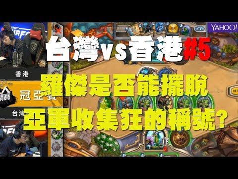 台灣 vs 香港 冠軍戰決勝局 誰能獲得最後冠軍!?