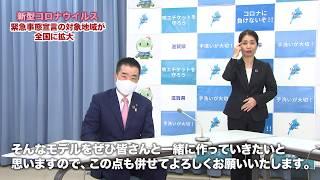 【知事がお答えします】緊急事態宣言の対象地域が全国に拡大したことを受けた滋賀県の状況(令和2年4月17日)