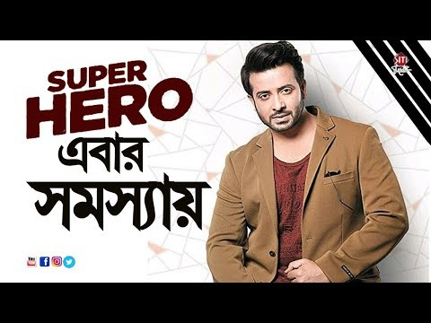 Superhero এবার সমস্যায় | Shakib Khan | New Movie 2018 | Super Hero