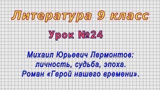 Литература 9 класс Урок 24