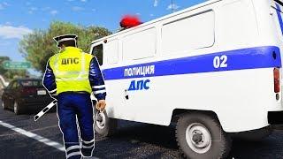 ПОЛИЦЕЙСКИЕ БУДНИ ДПС - ГТА 5 МОДЫ - ПОЛИЦИЯ ДПС в GTA 5