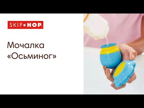 """Skip Hop мочалка для ребенка """"Осьминог"""" 2 в 1"""