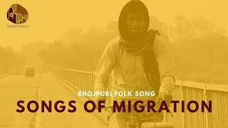 Bhojpuri Folk Song (Purbi) | Kahava Gaile Na | भोजपुरी लोक गीत (पूरबी) - Download this Video in MP3, M4A, WEBM, MP4, 3GP