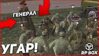ОЧЕРЕДНОЙ УГАР С ГЕНЕРАЛОМ! :D (RPBox)