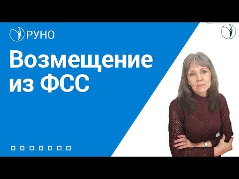 Возмещение из ФСС I Ботова Е.В.