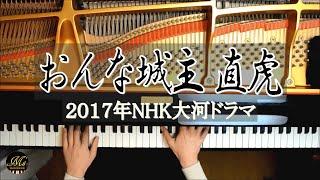 天虎~虎の女『おんな城主直虎』OPピアノソロ耳コピNHK大河ドラマ