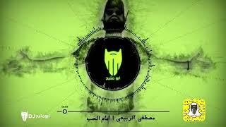 امام الحب – مصطفى الربيعي /دى جي بومتيح تصميمي قدر تعبي بلايك تحميل MP3