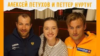PETTER NORTHUG vs ALEXEY PETUKHOV | Заклятые друзья и соперники, водка, внебрачные дети и инстаграм