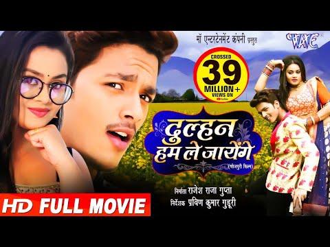 दुल्हन हम ले जायेंगे | Dulhan Hum Le Jayenge - Rishabh Kashyap,Tanushree - Superhit Bhojpuri Movie