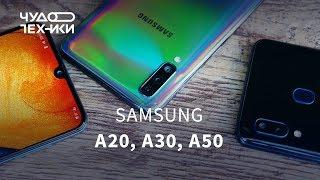 Быстрый обзор   Samsung Galaxy A20, A30, A50