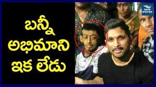 Allu Arjun Die Hard Fan Sai Deva Ganesh Passes Away |  Anakapalle | New Waves