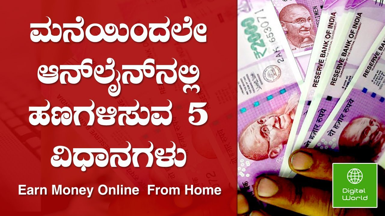 5 Easy Ways to Generate Income Online from House in Kannada ಹಣಗಳ ಸ ವ 5 ವ ಧ ನ Work From House Part-time thumbnail