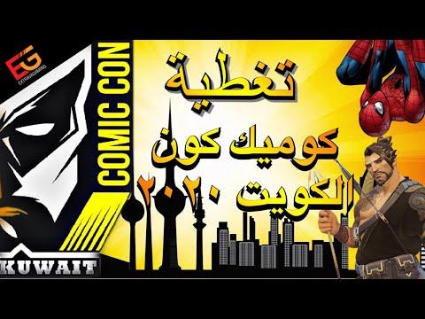 تغطية معرض كوميك كون الكويت ٢٠٢٠