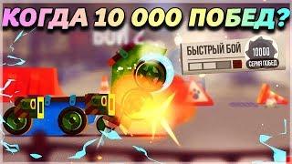 КОГДА 10 000 ПОБЕД ПОДРЯД?! КРУТАЯ ТАКТИКА ОТ ТОПА! - CATS: Crash Arena Turbo Stars