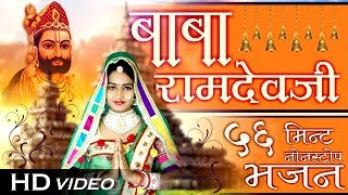 Baba Ramdev Ji Bhajan | 56 Min Nonstop | Non Stop VIDEO Jukebox | Ramdevji Beautiful Songs 2020