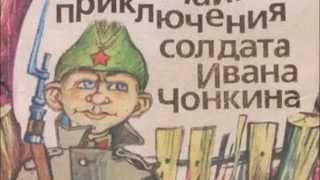 Жизнь и необычайные приключения солдата Ивана Чонкина. Войнович.