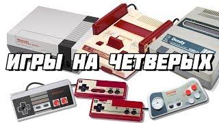 Игры на четверых для NES, Famicom и Dendy